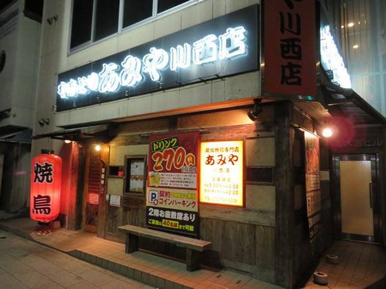 川西店外観写真
