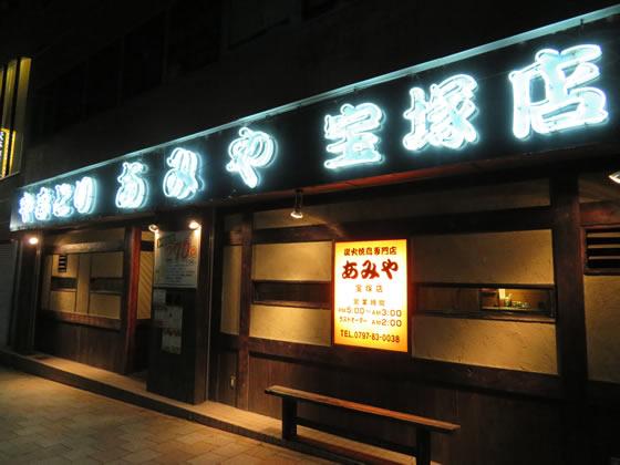 宝塚店外観写真